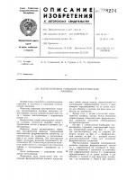 Патент 788274 Магнитопровод торцовой электрической машины