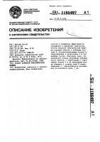 Патент 1185497 Статор закрытой электрической машины