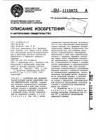 Патент 1115875 Устройство для автоматической дуговой сварки поворотных стыков цилиндрических изделий