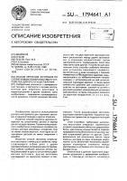 Патент 1794641 Способ кернения заготовок по сопрягаемым поверхностям и устройство для его осуществления