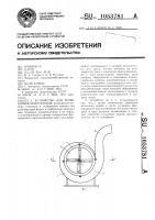 Патент 1053781 Устройство для резки корнеклубнеплодов