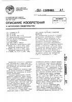 Патент 1509465 Способ получения сульфатной целлюлозы