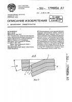 Патент 1798856 Шихтованный пакет электрической машины