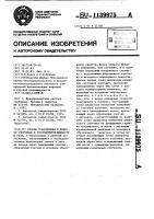Патент 1139975 Способ градуировки и поверки счетчиков и расходомеров жидкости и газа