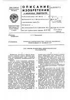 Патент 609973 Способ градуировки электромагнитных расходомеров