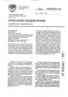 Патент 1707274 Эрлифт для перекачки пульпы
