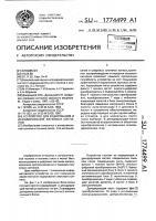 Патент 1774499 Устройство для кодирования и декодирования звуковых сигналов