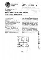 Патент 1584110 Способ компенсации искажений непрерывного периодического сигнала