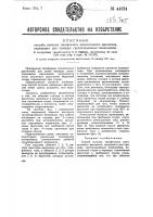 Патент 44324 Способ питания трехфазного асинхронного двигателя, служащего для привода грузоподъемных механизмов