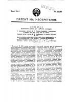 Патент 19048 Штанговый насос для глубоких колодцев