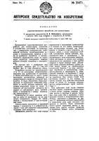 Патент 25671 Сороочистительное устройство для хлопка-сырца
