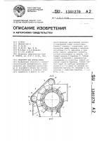 Патент 1341270 Сепаратор для хлопка-сырца