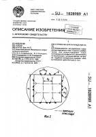 Патент 1828989 Устройство для охлаждения пара