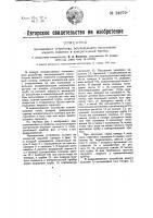 Патент 24979 Поплавковое устройство, регулирующее поступление жидкого горючего в измерительный прибор