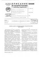 Патент 164644 Патент ссср  164644