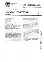 Патент 1304737 Способ флотации руд