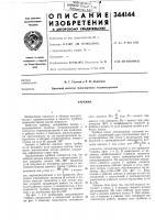 Патент 344144 Патент ссср  344144