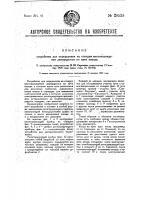 Патент 28528 Устройство для определения на станции местонахождения движущегося по пути поезда