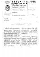 Патент 484602 Закрытый обдуваемый асинхронный электродвигатель