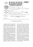 Патент 712824 Полимерная композиция