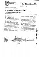 Патент 1418381 Противоналедное ограждение водопропускной трубы