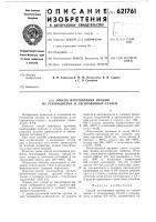 Патент 621761 Способ изготовления пружин из углеродистых и легированных сталей