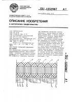 Патент 1252867 Статор трехфазной электрической машины