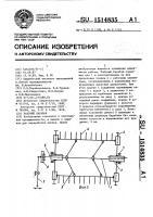 Патент 1514835 Рабочий барабан