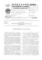 Патент 237993 Электродвигатель с полым ротором