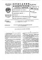 Патент 607632 Штамп для осадки заготовок