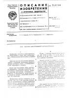 Патент 518758 Кассета для рулонного фотоматериала
