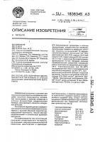 Патент 1838345 Состав для получения микропористого материала и способ получения микропористого материала