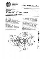 Патент 1456670 Мальтийский механизм