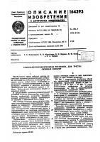 Патент 164393 Патент ссср  164393