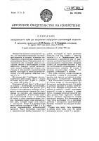 Патент 23496 Электрический куб для нагревания непрерывно протекающей жидкости