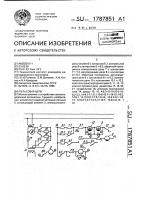 Патент 1787851 Рельсовая цепь