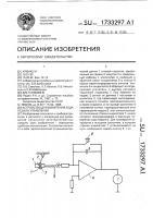 Патент 1733297 Устройство для измерения хода педали управления