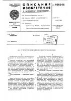 Патент 808346 Устройство для светофорной сиг-нализации