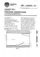 Патент 1451813 Статор электрической машины переменного тока