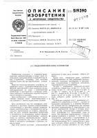 Патент 519390 Подъемно-опускное устройство