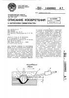 Патент 1480993 Способ сварки и наплавки меди и ее сплавов под флюсом