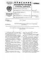 Патент 638664 Защитное покрытие откосов гидротехнических сооружений