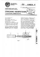 Патент 1180214 Устройство для удаления внутреннего грата при контактной стыковой сварке труб