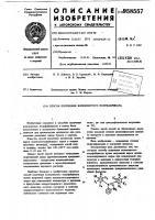 Патент 958557 Способ получения волокнистого полуфабриката