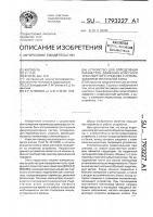 Патент 1793227 Устройство для определения параметров движения колесного транспортного средства с использованием мускульной силы