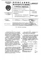 Патент 808527 Смазочная композиция