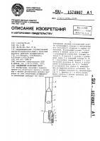 Патент 1574907 Скважинный штанговый насос