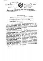 Патент 24248 Способ получения огнегасительной пены для тушения пожаров