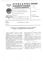 Патент 203365 Устройство для регулирования загрузки дробилки кормов с радиальной подачей материала