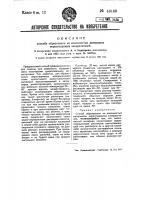 Патент 48140 Способ образования на волокнистых материалах нерастворимых азокрасителей